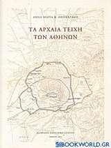 Τα αρχαία τείχη των Αθηνών