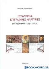 Βυζαντινές επιγραφικές μαρτυρίες