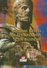Σύντομη ιστορία των αυτοκρατόρων του Βυζαντίου