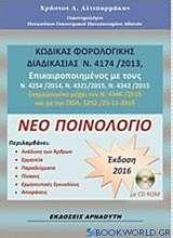 Νέο ποινολόγιο: Κώδικας φορολογικής διαδικασίας Ν. 4174/2013