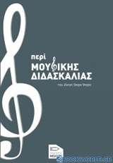 Περί μουσικής διδασκαλίας