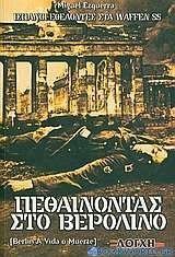 Πεθαίνοντας στο Βερολίνο