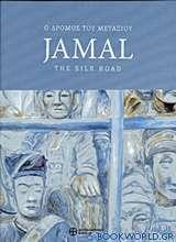 Jamal, Ο δρόμος του μεταξιού