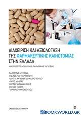 Διαχείριση και αξιολόγηση της φαρμακευτικής καινοτομίας στην Ελλάδα
