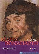 Μαρία Βοναπάρτη