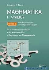 Μαθηματικά Γ΄λυκείου