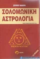Σολομωνική αστρολογία
