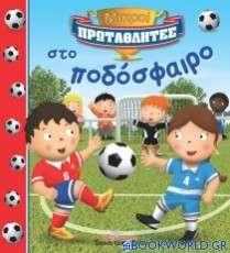 Στο ποδόσφαιρο