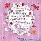 Η μικρή Μαριάννα και τα πολύχρωμα μπουκέτα λουλουδιών