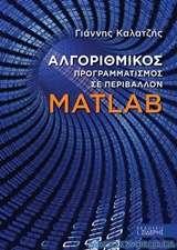 Αλγοριθμικός προγραμματισμός σε περιβάλλον Matlab