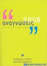Αναγνώσεις 2008