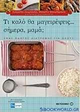Τι καλό θα μαγειρέψεις... σήμερα, μαμά;