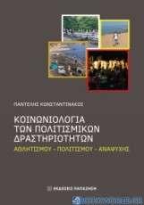 Κοινωνιολογία των πολιτισμικών δραστηριοτήτων