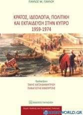 Κράτος, ιδεολογία, πολιτική και εκπαίδευση στην Κύπρο 1959 - 1974