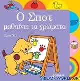 Ο Σποτ μαθαίνει τα χρώματα