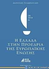 Η Ελλάδα στην προεδρία της Ευρωπαϊκής Ένωσης