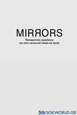 Mirrors: Πολυφωνικές αφηγήσεις για έναν κόσμο σε κρίση