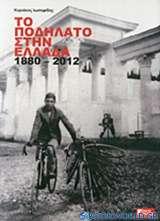 Το ποδήλατο στην Ελλάδα 1880 - 2012