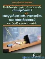 Μεθοδολογία, πολιτικές, πρακτικές επιμόρφωσης και επαγγελματικής ανάπτυξης του εκπαιδευτικού που βασίζονται στο σχολείο