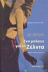 Ένα μπλουζ για τη Ζέλντα