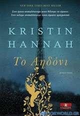 Hannah Kristin