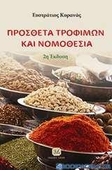 Πρόσθετα τροφίμων και νομοθεσία