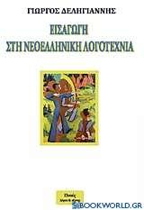 Εισαγωγή στη νεοελληνική λογοτεχνία