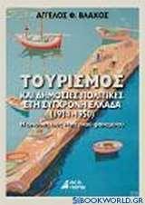 Τουρισμός και δημόσιες πολιτικές στη σύγχρονη Ελλάδα 1914 - 1950