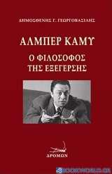 Αλμπέρ Καμύ, ο φιλόσοφος της εξέγερσης