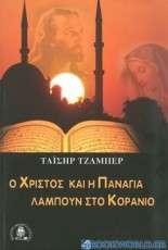 Ο Χριστός και η Παναγία λάμπουν στο Κοράνιο