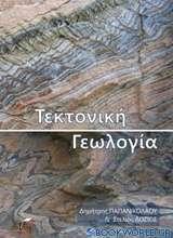 Τεκτονική γεωλογία
