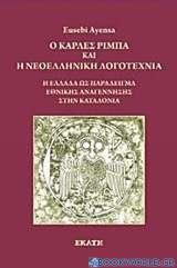 Ο Κάρλες Ρίμπα και η νεοελληνική λογοτεχνία