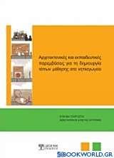 Αρχιτεκτονικές και εκπαιδευτικές παρεμβάσεις για τη δημιουργία τόπων μάθησης στο Νηπιαγωγείο