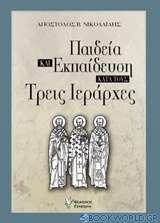Παιδεία και εκπαίδευση κατά τους τρεις Ιεράρχες