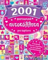 2001 φανταστικά αυτοκόλλητα για κορίτσια