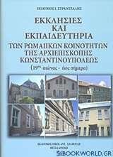 Εκκλησίες και εκπαιδευτήρια των ρωμαίικων κοινοτήτων της Αρχιεπισκοπής Κωνσταντινουπόλεως (19ος αιώνας έως σήμερα)