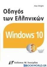Οδηγός των ελληνικών windows 10