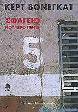 Σφαγείο νούμερο πέντε