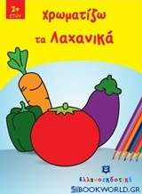 Χρωματίζω τα λαχανικά