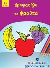 Χρωματίζω τα φρούτα