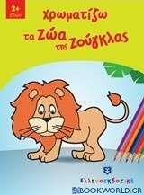 Χρωματίζω τα ζώα της ζούγκλας