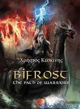 Bifrost, The Path of Warriors