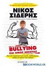 Bullying και όμως νικιέται