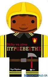 Θέλω να γίνω πυροσβέστης