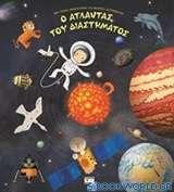 Ο άτλαντας του διαστήματος