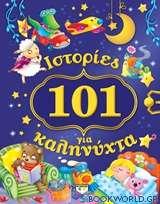 101 ιστορίες για καληνύχτα