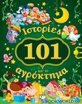101 ιστορίες απ' το αγρόκτημα