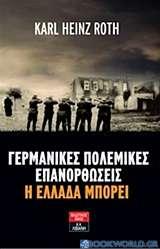 Γερμανικές πολεμικές επανορθώσεις: Η Ελλάδα μπορεί