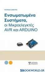 Ενσωματωμένα συστήματα, οι μικροελεγκτές AVR και ARDUINO