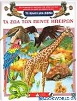 Τα ζώα των πέντε ηπείρων